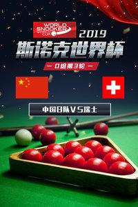 2019斯诺克世界杯 D组第3轮 中国B队VS瑞士