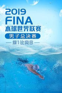 2019 FINA水球世界联赛男子总决赛 第1比赛日