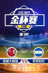 2019金杯赛 B组第3轮 百慕大群岛VS尼加拉瓜