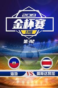 2019金杯赛 B组第3轮 海地VS哥斯达黎加