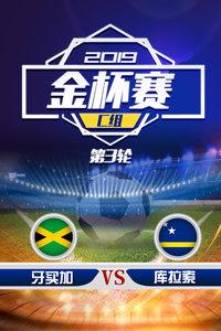 2019金杯赛 C组第3轮 牙买加VS库拉索