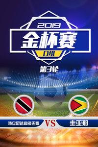 2019金杯赛 D组第3轮 特立尼达和多巴哥VS圭亚那