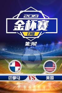 2019金杯赛 D组第3轮 巴拿马VS美国