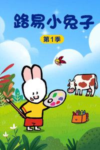 路易小兔子 第一季