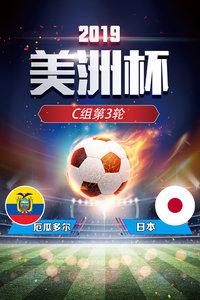2019美洲杯 C组第3轮 厄瓜多尔VS日本