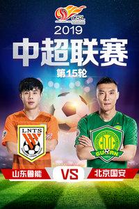 2019中超联赛 第15轮 山东鲁能VS北京国安