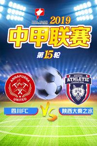 2019中甲联赛 第15轮 四川FCVS陕西大秦之水