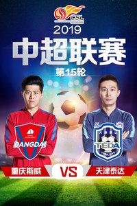 2019中超联赛 第15轮 重庆斯威VS天津泰达