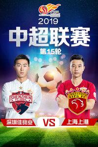 2019中超联赛 第15轮 深圳佳兆业VS上海上港