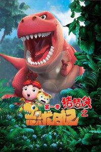 猪猪侠之恐龙日记 第一季