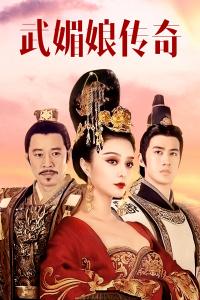 武媚娘传奇 湖南卫视TV版