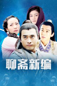 聊斋新编 DVD版