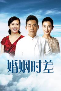 婚姻时差广东卫视版