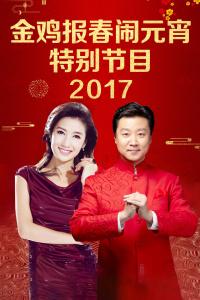 金鸡报春闹元宵特别节目 2017