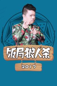饭局狼人杀 2017