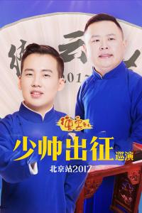德云社少帅出征巡演北京站 2017