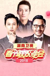 湖南卫视春节联欢晚会 2018