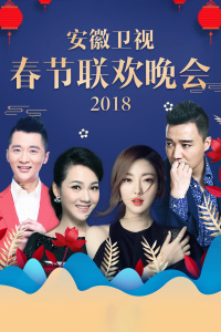 安徽卫视春节联欢晚会 2018