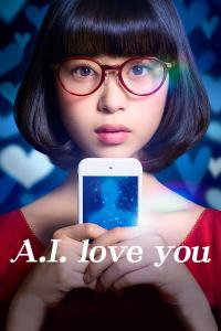 超智能恋爱