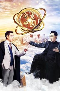 创意中国 第二季