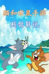 猫和老鼠手游 残铭解说
