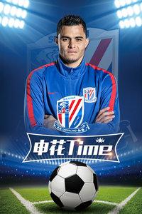申花Time