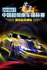 2019 GT中国超级跑车锦标赛 第五站天津站