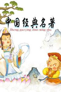 中国经典名著