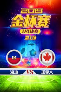2019金杯赛 1/4决赛 第1场 海地VS加拿大