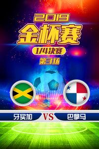 2019金杯赛 1/4决赛 第3场 牙买加VS巴拿马