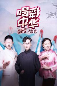 喝彩中华 2019