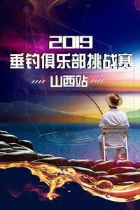 2019垂钓俱乐部挑战赛 山西站