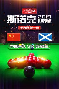 2019斯诺克世界杯 半决赛 第1场 中国A队VS苏格兰