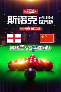 2019斯诺克世界杯 半决赛 第2场 英格兰VS中国B队