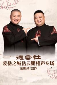 德云社爱岳之城岳云鹏相声专场深圳站 2017