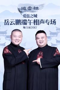 德云社爱岳之城岳云鹏端午相声专场厦门站 2017