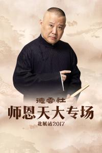 德云社师恩天大专场北展站 2017