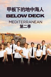 甲板下的地中海人 第二季