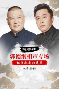 德云社郭德纲相声专场红酒之夜北展站 秋季 2018