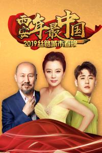 西安年·最中国——丝路城市春晚 2019