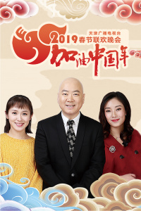 加油中国年·天津广播电视台春节联欢晚会 2019