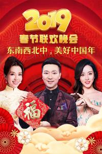 东西南北中,美好中国年春节联欢晚会 2019