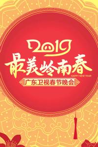 最美岭南春—广东卫视春节晚会 2019