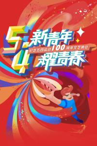 新青年 耀青春纪念五四运动100周年文艺晚会