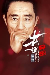 花样中国 第一季