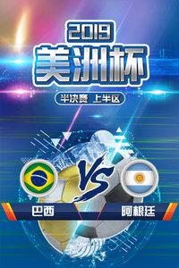 2019美洲杯 半决赛上半区 巴西VS阿根廷