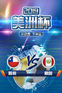 2019美洲杯 半决赛下半区 智利VS秘鲁