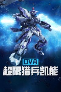 超限猎兵凯能 OVA
