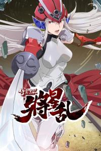 侍灵演武:将星乱