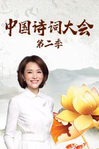 中国诗词大会 第二季